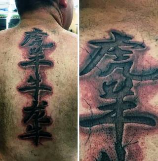 Mega realistyczny tatuaż 3D